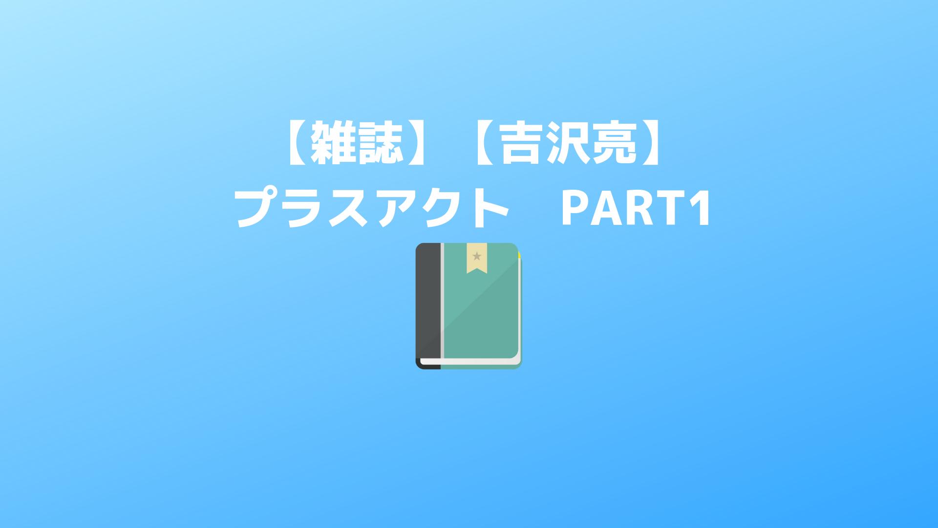 吉沢亮 プラスアクト Part1 雑誌 内容 イケメンの愛で方